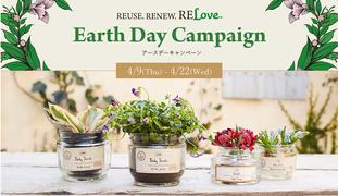 【SABON】EARTH DAYキャンペーン実施中!エコバッグプレゼント
