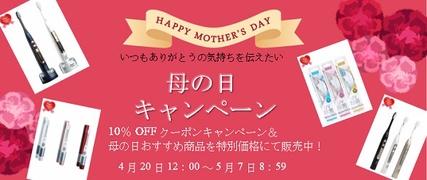 【母の日キャンペーン】10%OFFクーポン&KISS YOU「母の日おすすめ商品」を期間限定特別価格にて販売中!