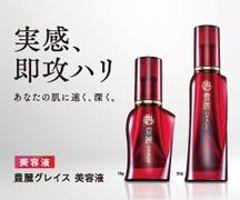 新発売の『豊麗グレイス 美容液』ができるまで〜企画編〜
