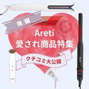【Areti愛され商品特集|後編】これがヘアアイロン!?定番からユニーク商品まで大特集