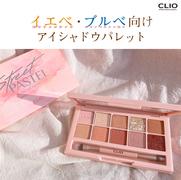 【CLIO】イエベ・ブルベにはどれがいい?パーソナルカラー別プロアイパレット特集
