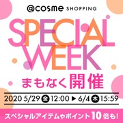 DUOもポイント10倍!!@cosme SHOPPING 【SPECIAL WEEK】開催!!