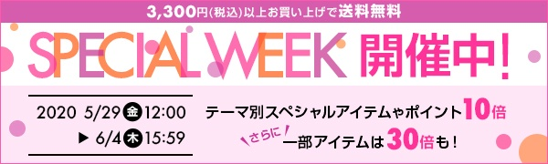 【開催】@cosme SHOPPING SPECIAL WEEK