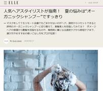 【ELLE】人気ヘアスタイリストが指南するアイテムにオーガニックスシリーズが選ばれました!