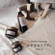 【Lala Vie】Beauty Conciergeおすすめララヴィ〜Vol.1〜