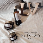 【Lala Vie】Beauty Conciergeおすすめララヴィ〜Vol.3〜