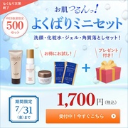 【WEB限定!】大人気商品のミニサイズが1度に試せる!!お得なキャンペーン実施中!