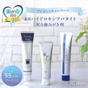 8月1日「歯が命の日記念」プレゼントキャンペーン実施中!