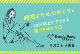 【おこもり美容】おうち時間にお肌も体もじっくりケアしませんか?