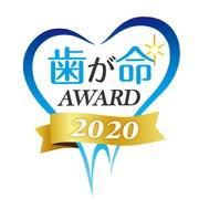 歯が命アワード2020受賞者発表!