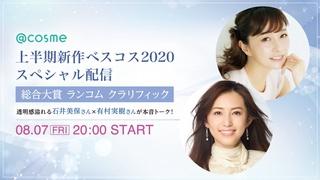 [8月7日(金) 20:00〜]ランコム スペシャルlive配信のお知らせ