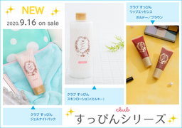 【すっぴんシリーズ】から秋の新作が登場!公式オンラインショップでは発売記念キャンペーンも!