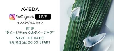 【9/18 (金) 20:00〜】 Instagram LIVE開催!最後には視聴者限定特典も。