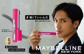 錦戸亮さんがメイベリン ニューヨークのジャパンブランドサポーターに就任!スペシャルメッセージをご紹介♪