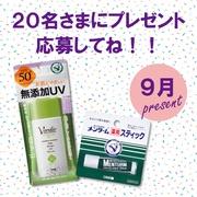 ☆☆☆[9月]プレゼントのお知らせ☆☆☆
