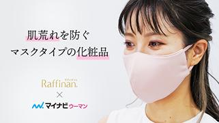 お悩みから生まれたマスク!つけるだけで肌荒れを防いで保湿★「ラフィナン」美容フェイスパックが登場