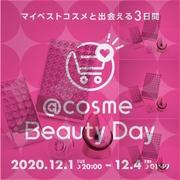 今年もやります♪年に一度のお祭り★@cosme Beauty Day★