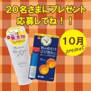 ☆☆☆[10月]プレゼントのお知らせ☆☆☆