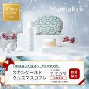 【NEW!】スキンケールドからクリスマスコフレが登場☆彡