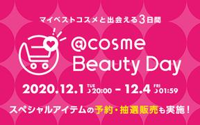 @cosme BeautyDayにピュアヴィヴィも参加します♪♪