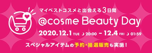 \@cosme Beauty Day 予約販売/  コスパ抜群 SPECIAL ITEM予告