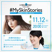 本日11月12日『皮膚の日』から5週連続LIVE番組OA★大好評「#MySkinStories」20時からスタート!