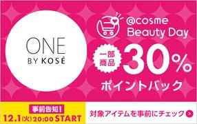 人気のシワ改善美容液をオトクにGET!@cosme Beauty Day2020スぺシャル情報★