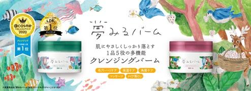 ベスコス受賞アイテムの限定品がゲットできる!【@cosme Beauty Day】開催中☆