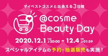 \いよいよ明日!/@cosme Beauty Day 2020開催