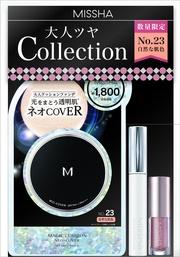 【BeautyDay限定】ミシャ 大人ツヤcollection2020 発売!