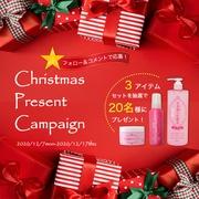 【応募終了】\菊正宗化粧品【公式】SNS/クリスマスプレゼントキャンペーン実施中☆