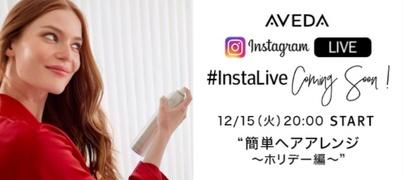 次回の #InstaLive のテーマは 「簡単ヘアアレンジ〜ホリデー編〜」 。お得な視聴者特典も!