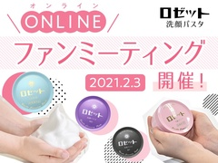 【新商品も試せる☆】ロゼットファンミーティングへご招待!