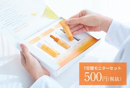 500円モニター募集中♪新発売のエイジングケアアイテム3品を7日間お試し!