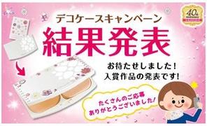 発表!キラキラ☆デコケースキャンペーン入賞作品