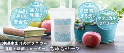 【新発売】次世代の除菌剤:沖縄生まれのボタニカル消臭・除菌ウォーターちゅらセーフ