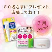 ☆☆☆2月・プレゼントのお知らせ☆☆☆