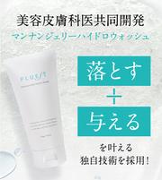 《美容皮膚科医共同開発》落とすだけではなく、肌を潤す欲張り洗顔料♪