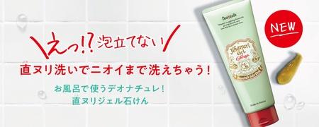 デオナチュレから新感覚の全身洗浄料「直ヌリジェル石けん」が新発売!