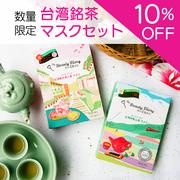 >>台湾銘茶マスクがお得なセットで登場!<<  お買い上げ1,500円以上で送料無料キャンペーン中