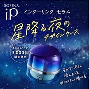 """【3,000個限定】インターリンク セラム""""星降る夜のデザインケース""""Amazon限定発売!"""