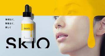 はじめまして、ロート製薬の新スキンケアブランドSKIO(スキオ)です。