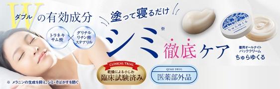 【沖縄発】紫外線によるシミ予防対策は、眠りながらできるパッククリームを紹介!
