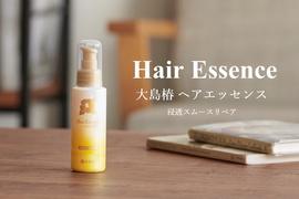 \ダメージの気になる春の髪に/椿油配合なのに、乾いた髪に使っても重くならないスタイリング剤