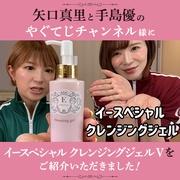 矢口真里と手島優のやぐてじチャンネル様にて、クレンジングジェル Vをご紹介いただきました!