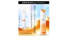【期間限定:5/11(火)〆切】抽選で200名様に化粧液&薬用美白美容液が当たる!!