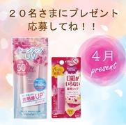 ☆☆☆4月プレゼントのお知らせ☆☆☆