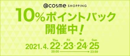 @cosme SHOPPINGで10%ポイントバック開催中!!【4月25日まで!!】