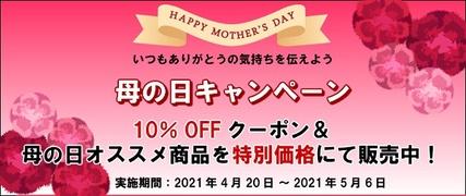 【5/6まで!キャンペーン開催中】母の日の贈り物にイオン歯ブラシはいかがですか?