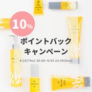 【25日まで!】10%ポイントバックキャンペーン開催中【おすすめアイテムをチェック!】